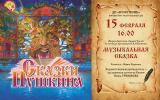 Спектакль «Сказки Пушкина». Московский областной ТЮЗ   постер плакат