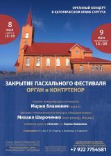 Закрытие Пасхального Органного фестиваля в католическом храме. Органные концерты, которые нельзя пропустить! постер плакат
