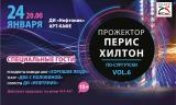 Юмористистическое новостное шоу «Прожектор Перис Хилтон по-сургутски» постер плакат