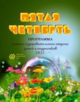 Программа летнего оздоровительного отдыха детей и подростков «ПЯТАЯ ЧЕТВЕРТЬ» постер плакат