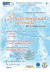Творческий конкурс «Рождественская гирлянда на 60-й параллели» - 2021 постер плакат