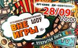 Музыкально-юмористическое шоу «Вне игры»   постер плакат