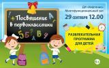 Развлекательная программа «Посвящение в первоклассники»   постер плакат