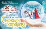 Новогоднее представление «Снежная королева»   постер плакат