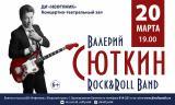 Концерт Валерия Сюткина постер плакат