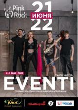Концерт группы EVENTI (Екатеринбург) постер плакат