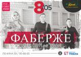 """Концерт группы """"Фаберже"""" постер плакат"""