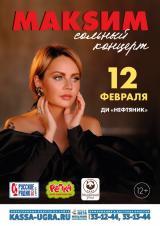 Сольный концерт певицы «Макsим» постер плакат