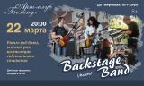 """Выступление группы Backstage Band (Арт-клуб """"Бомонд"""") постер плакат"""