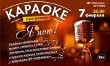 Караоке-вечеринка «Я пою!» постер плакат