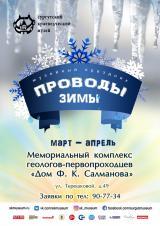 «Проводы зимы» в Доме Ф.К. Салманова! постер плакат