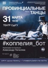 Театр «ПРОВИНЦИАЛЬНЫЕ ТАНЦЫ». Спектакль #КОППЕЛИЯ_БОТ постер плакат