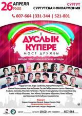 Фестиваль «Мост Дружбы» (Дуслык Купере) постер плакат