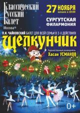 Классический Русский балет (под руководством Х. Усманова) «Щелкунчик»  постер плакат