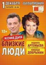 Спектакль «Близкие люди» постер плакат