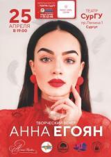 Анна Егоян. Творческий вечер постер плакат