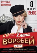 Юбилейный бенефис Елены Воробей постер плакат