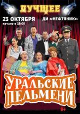 Уральские Пельмени постер плакат