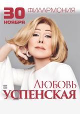 Любовь Успенская. Юбилейный концерт. постер плакат