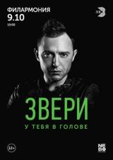 Звери/Сургут/2019 постер плакат