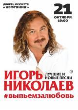 Игорь Николаев постер плакат