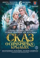 Фантастическое шоу «Сказ о серебряных крыльях» постер плакат