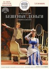 Спектакль «Бешеные деньги». Государственный академический Малый театр. постер плакат