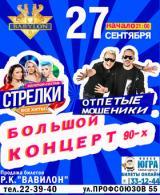 Большой концерт 90-х постер плакат