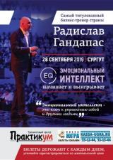 Радислав Гандапас с программой «Эмоциональный интеллект» постер плакат