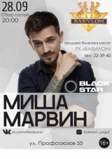 Миша Марвин постер плакат