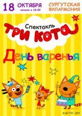 Три Кота: «День варенья!» постер плакат