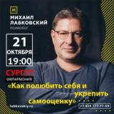 Психолог Михаил Лабковский постер плакат