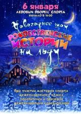 Новогоднее представление на льду «Рождественские истории» постер плакат