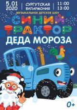 Синий трактор постер плакат