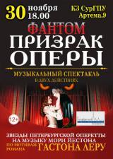 Музыкальный спектакль «Фантом. Призрак оперы» постер плакат