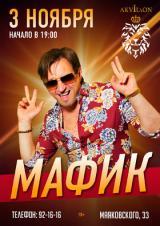 Денис Мафик постер плакат