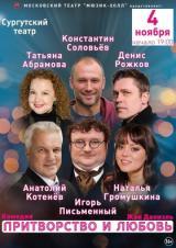 Спектакль «Притворство и любовь» постер плакат