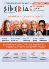 IV Сибирский бизнес форум Siberia - 2019 постер плакат