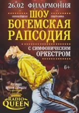 """Шоу """"Богемская рапсодия"""". Radio Queen с симфоническим оркестром. постер плакат"""