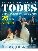 TODES. Танцевальный спектакль «#Продолжение» постер плакат