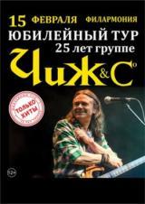 ЧИЖ&CO ЮБИЛЕЙНЫЙ КОНЦЕРТ! 25 ЛЕТ ГРУППЕ! ТОЛЬКО ХИТЫ! постер плакат