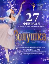 Классический Русский балет (под руководством Х. Усманова) «Золушка» постер плакат