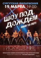 Санкт-Петербургский театр танца «Искушение». Шоу под-дождём. Нам 10 лет. постер плакат