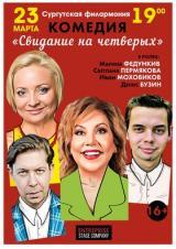 Спектакль-комедия «Свидание на четверых» постер плакат