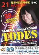 """Балет Аллы Духовой «Todes» с юбилейной программой """"Ну и приснится же такое..."""" постер плакат"""