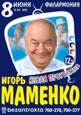 Игорь МАМЕНКО постер плакат