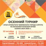 Осенний турнир - 2019 постер плакат