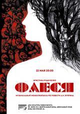 Моноспектакль «Олеся» постер плакат