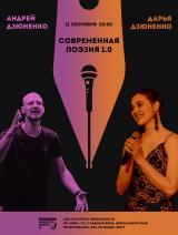 СОВРЕМЕННАЯ ПОЭЗИЯ 1.0 постер плакат