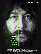 Поэт ГЕРМАН ЛУКОМНИКОВ в Невесомости постер плакат